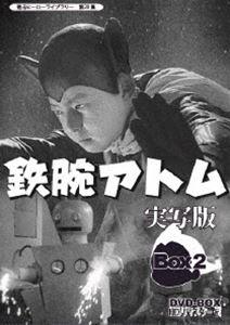 [送料無料] 甦るヒーローライブラリー 第20集 鉄腕アトム 実写版 DVD-BOX HDリマスター版 BOX2 [DVD]