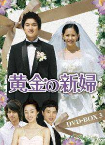 [送料無料] 黄金の新婦 DVD-BOX 3 [DVD]