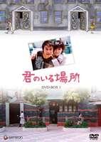 [送料無料] 君のいる場所 DVD-BOX 1 [DVD]