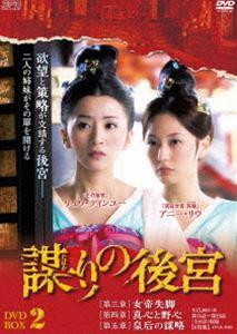 [送料無料] 謀(たばか)りの後宮 DVD-BOX2 [DVD]