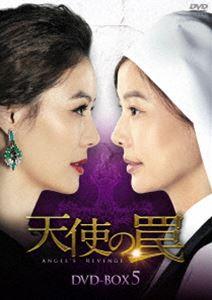 [送料無料] 天使の罠 DVD-BOX5 [DVD]