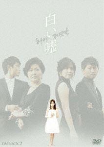 [送料無料] 白い嘘 DVD-BOX 2 [DVD]