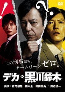 [送料無料] デカ☆黒川鈴木 [DVD]