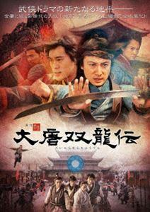 [送料無料] 大唐双龍伝 DVD-BOX II [DVD]