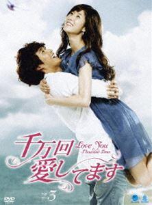 [送料無料] 千万回愛してます DVD-BOX 3 [DVD]