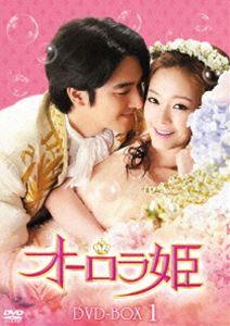 [送料無料] オーロラ姫 DVD-BOX1 [DVD]