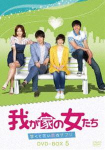 [送料無料] 我が家の女たち~甘くて苦い恋のサプリ~ DVD-BOX 5 [DVD]