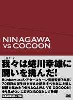 [送料無料] COCOON NINAGAWA [DVD] VS COCOON [送料無料] DVD-BOX [DVD], 住用村:f91f2725 --- sunward.msk.ru