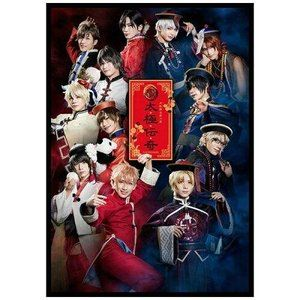 【BD】2.5次元ダンスライブ「ツキウタ。」ステージ 第10幕『月歌奇譚 太極伝奇』 [Blu-ray]