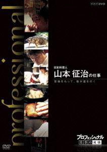 [送料無料] プロフェッショナル 仕事の流儀 DVD BOX X [DVD]