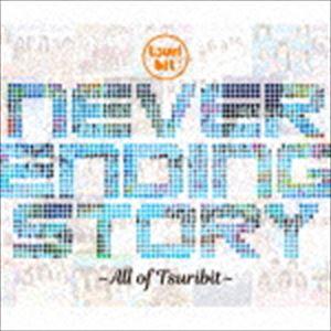 [送料無料] つりビット / Never Ending Story ~All of Tsuribit~ [CD]