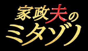 [送料無料] 家政夫のミタゾノ Blu-ray BOX [Blu-ray]