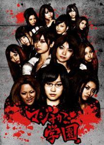 色々な [送料無料] AKB48 AKB48 マジすか学園 [DVD] DVD-BOX マジすか学園 [DVD], 森田:f3addd15 --- 1000hp.ru