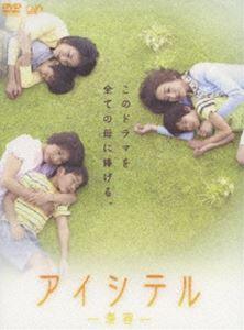 [送料無料] アイシテル-海容- DVD-BOX [DVD]