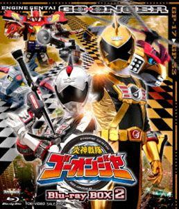 [送料無料] 炎神戦隊ゴーオンジャー Blu-ray BOX 2 [Blu-ray]