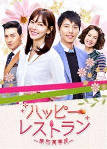 [送料無料] ハッピー・レストラン ~家和萬事成~ DVD-BOX 1 [DVD]