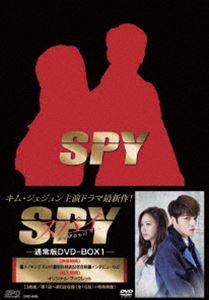 [送料無料] スパイ~愛を守るもの~〈通常版〉DVD-BOX1 [DVD]