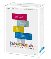 [送料無料] AKB48 2013 真夏のドームツアー~まだまだ、やらなきゃいけないことがある~【スペシャルBOX 10枚組Blu-ray】 [Blu-ray]