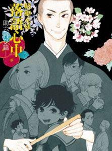昭和元禄落語心中 -助六再び篇- Blu-ray BOX【期間限定版】 [Blu-ray]