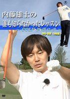 新作多数 内藤雄士の誰も知らなかったレッスン~GOLF ダ ヴィンチ~ DVD DVD-BOX ふるさと割
