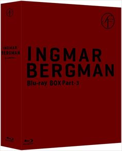 [送料無料] イングマール・ベルイマン 黄金期 Blu-ray BOX Part-3(初回限定生産) [Blu-ray]