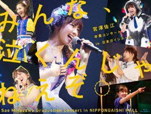 [送料無料] SKE48/みんな、泣くんじゃねえぞ。宮澤佐江卒業コンサートin 日本ガイシホール [Blu-ray]