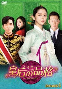 皇后の品格 DVD-BOX4 [DVD]