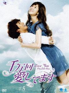 [送料無料] 千万回愛してます DVD-BOX 5 [DVD]