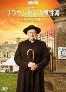 ブラウン神父の事件簿 DVD-BOX V [DVD]