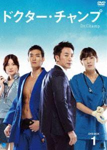 [送料無料] ドクチャー・チャンプ DVD-BOX 1 [DVD]