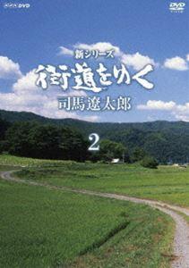 [送料無料] 新シリーズ 街道をゆく DVD BOX2(新価格) [DVD]