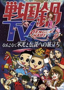 [送料無料] 戦国鍋TV~なんとなく栄光と伝説への旅立ち~Blu-ray BOX [Blu-ray]