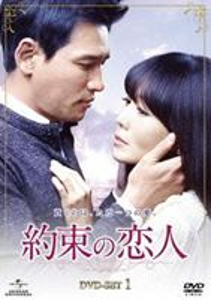 <title>約束の恋人 DVD-SET1 DVD 百貨店</title>