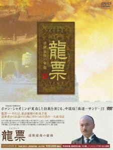 [送料無料] 龍票 ~清朝最後の豪商 DVD-BOX II [DVD]