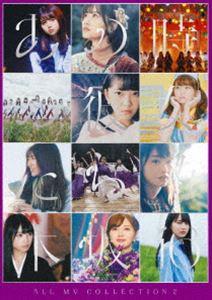 乃木坂46/ALL MV COLLECTION 2~あの時の彼女たち~(完全生産限定盤) [DVD]