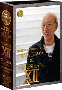 彩の国シェイクスピア・シリーズ NINAGAWA × SHAKESPEARE DVD BOX XII(「ヴェニスの商人」/「ジュリアス・シーザー」) [DVD]