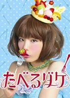 [送料無料] たべるダケ 完食版 DVD-BOX [DVD]