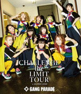 [送料無料] GANG PARADE/CHALLENGE the LIMIT TOUR at 日比谷野外大音楽堂(通常盤) [Blu-ray]