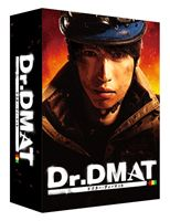 [送料無料] Dr.DMAT DVD-BOX [DVD]