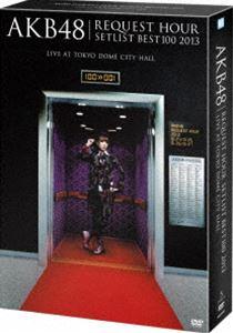 [送料無料] AKB48/AKB48 リクエストアワーセットリストベスト100 2013 スペシャルDVD BOX 奇跡は間に合わないVer.(初回生産限定) [DVD]