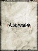 [送料無料] 大旗英雄伝 DVD-BOX II [DVD]