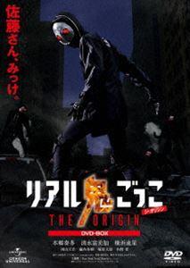 リアル鬼ごっこ THE ORIGIN DVD-BOX [DVD]