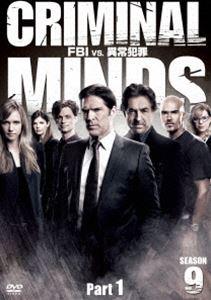 [送料無料] クリミナル・マインド/FBI vs. 異常犯罪 シーズン9 コレクターズBOX Part 1 [DVD]