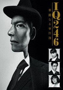 [送料無料] IQ246~華麗なる事件簿~ DVD-BOX [DVD]