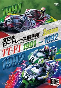 1991 1992全日本ロードレース選手権 TT-F1コンプリート DVD 2タイトルセット~全戦収録~ 海外限定 割り引き