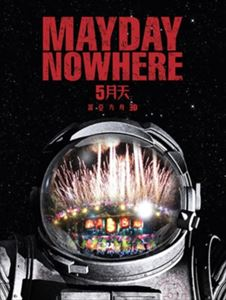 [送料無料] 輸入盤 MAYDAY / MAYDAY NOWHERE MOVIES + LIVE IN LIVE (3D BLU-RAY+DVD) [BLU-RAY (3D)+DVD]
