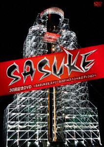 [送料無料] SASUKE 30回記念DVD ~SASUKEヒストリー&2014スペシャルエディション~ [DVD]
