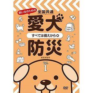 全国共通 飼い主のための愛犬防災 Vol.1 ~すべては備えから編~ [DVD]