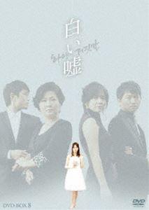 [送料無料] 白い嘘 DVD-BOX 8 [DVD]
