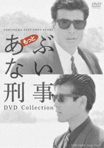 [送料無料] もっとあぶない刑事 DVD Collection [DVD]